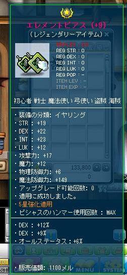 Maple120413_235115.jpg