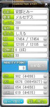 Maple120430_191128.jpg