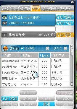 Maple120503_200040.jpg