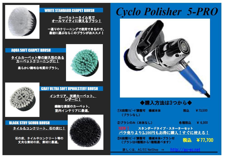 cyclo polisher 5-pro