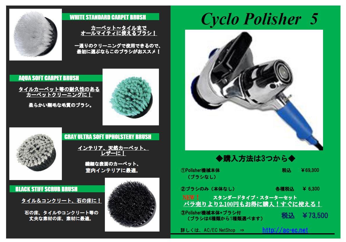 cyclo polisher5 チラシ