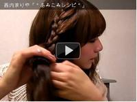 西内まりや☆編みこみヘアアレンジ動画