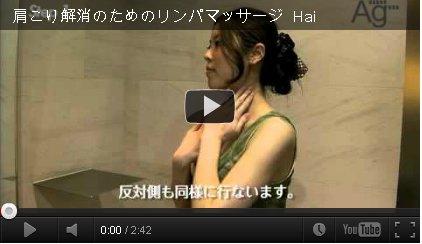 お風呂でリンパマッサージ動画