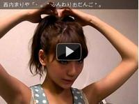西内まりや☆ふんわりおだんごの作り方動画