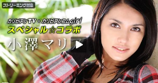小澤マリアカリビアンコム3_convert_20130322161248