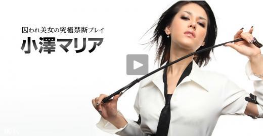 小澤マリア一本道5_convert_20130322161421