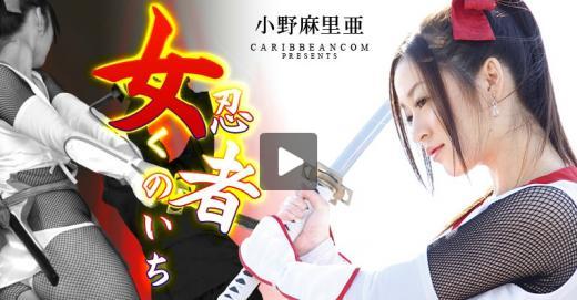 小野麻里亜カリビアンコム1_convert_20130623121330