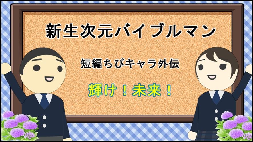 新生次元バイブルマン-ちびキャラ外伝タイトル