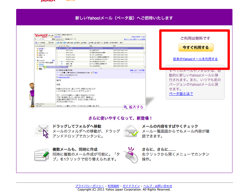 ymail08.png