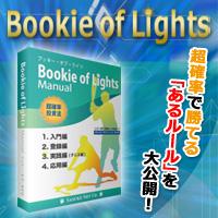 超確率投資法!Bookie of Lights