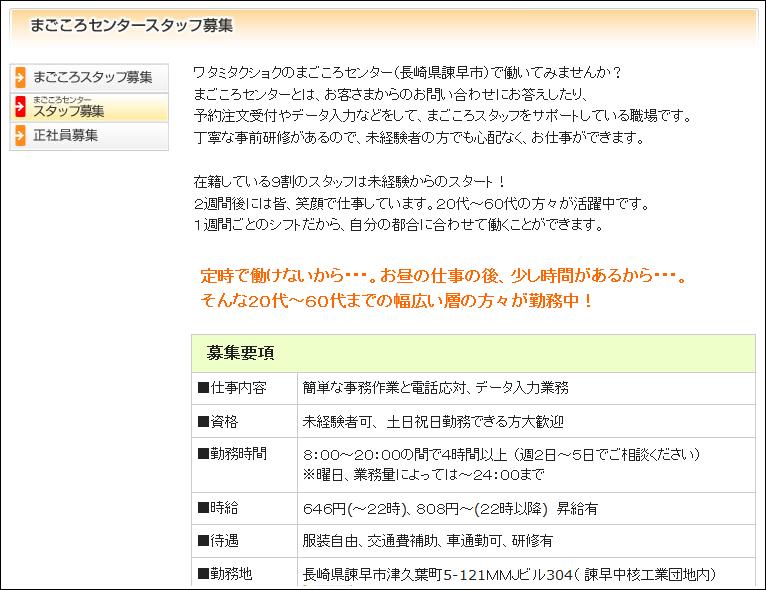 ワタミタクショク 平成23年10月12日以降