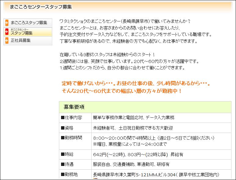 ワタミタクショク 平成23年10月12日以前