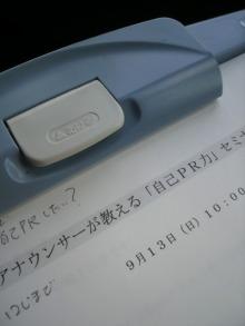 名古屋のアナウンサー松下公子の本番5秒前!-2009091311530001.jpg