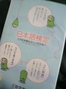 名古屋のアナウンサー松下公子の本番5秒前!-2009091909160000.jpg