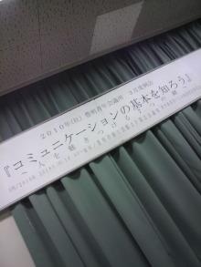 現役アナウンサーが教える【好感トーク&会話塾】-2010031817560002.jpg