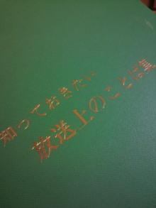 現役アナウンサーが教える【好感トーク&会話塾】-2010051821340000.jpg