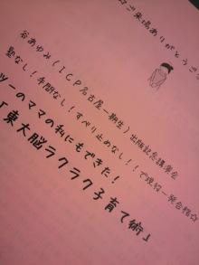 現役アナウンサーが教える【好感トーク&会話塾】-2010052217510000.jpg
