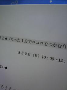 現役アナウンサーが教える【好感トーク&会話塾】-2009080209420000.jpg