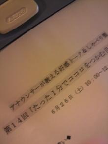 現役アナウンサーが教える【好感トーク&会話塾】-2010062704530000.jpg