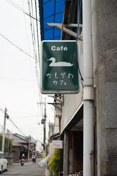 kamogawa-1.jpg