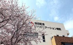 会田記念リハビリテーション病院