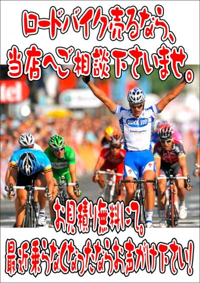 ロードバイク買取千葉市若葉区中古自転車販売_convert_20130705161119