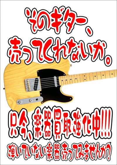 千葉市 楽器 買取 無料 査定 ギター フェンダー テレキャス ギブソン_convert_20130705160917