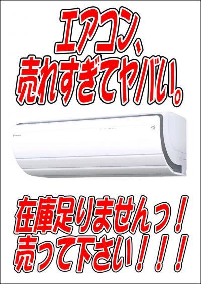 エアコン売れすぎて在庫足りません!売って下さいっ!_convert_20130710155113