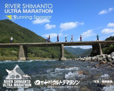 DIADORA-RUNNING-SHIMANTO-ULTRA-MARATHON_convert_20130619161523.jpg