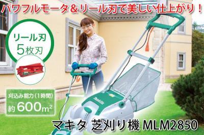 mlm2850_top_01_convert_20130622180640.jpg