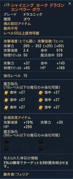 +15ドラコ弓