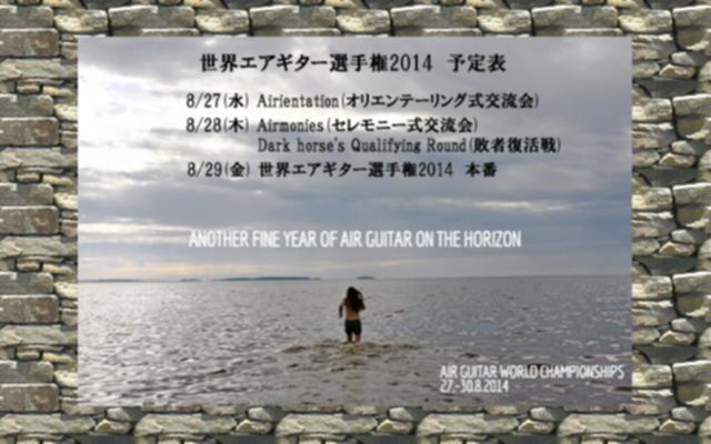 エアギター2014スケジュール