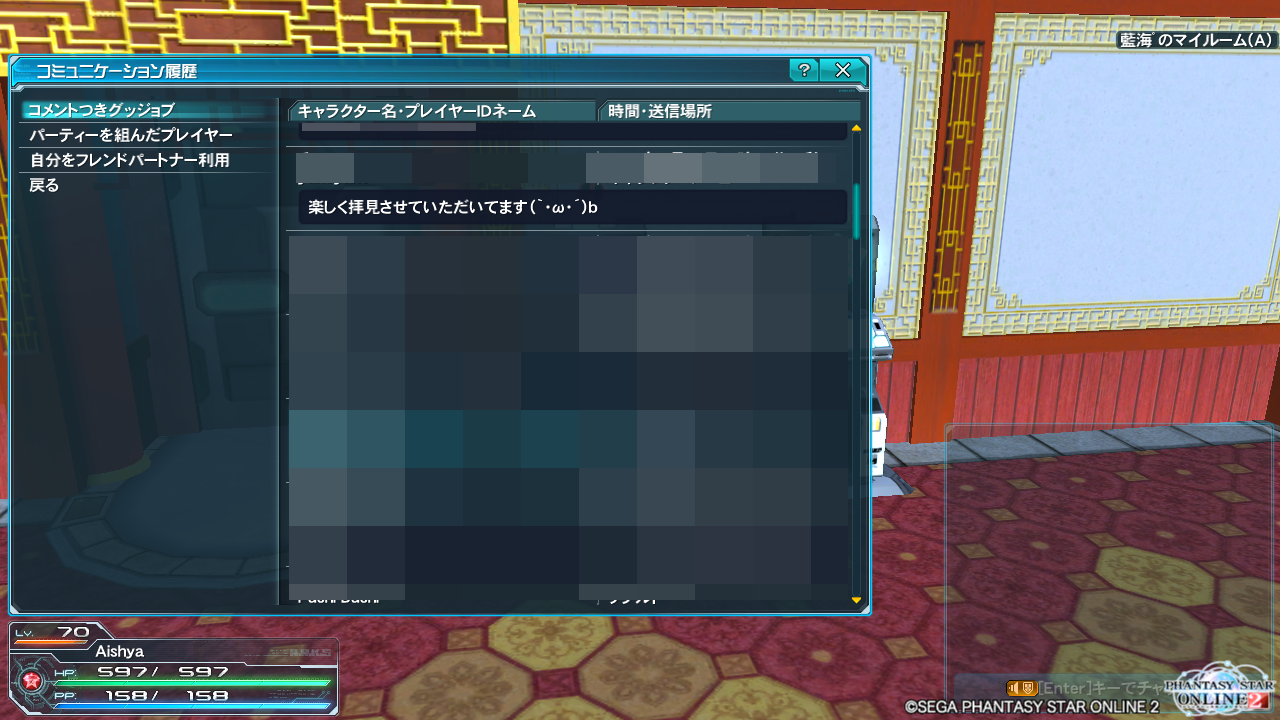 pso20140927_222948_001.png
