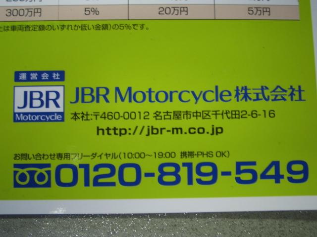 JBR (6)