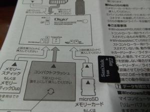Digio2_crk-7m50nbk_04.jpg
