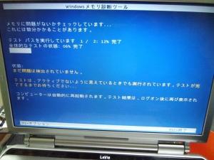 Windows7_RAMTEST_01.jpg