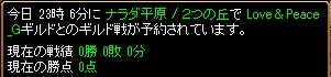 14.9.28Love&Peace様