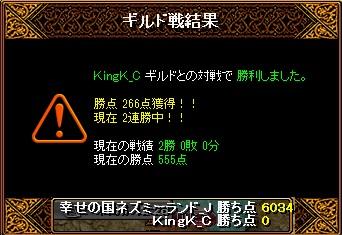 14.10.1KingK様 結果