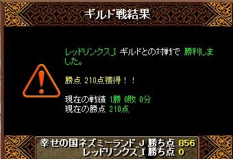 14.10.5レッドリンクス様 結果