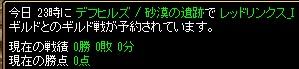 14.10.5レッドリンクス様