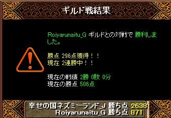 14.10.8Roiyarunaitu様 結果