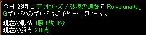 14.10.8Roiyarunaitu様
