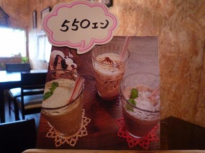 Summer Special Drink
