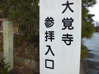 大覚寺・看板