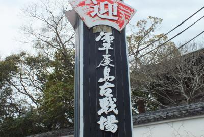 屋島古戦場