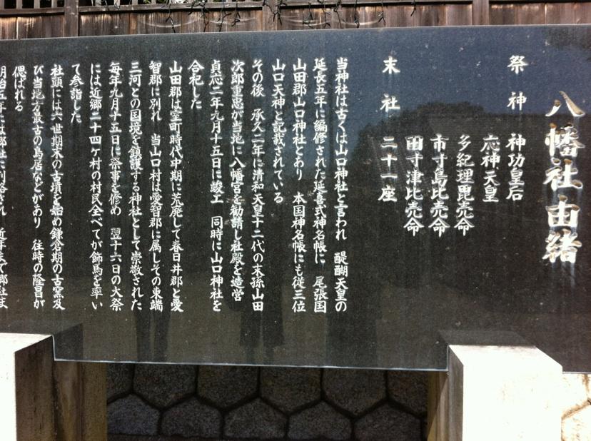 IMG_2138八幡社