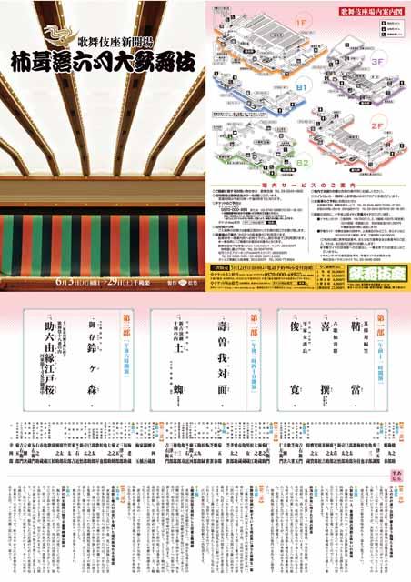 kabukiza_201306-64.jpg