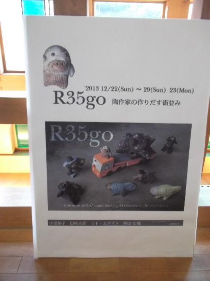 新作個展 りゅうしゃま展 077