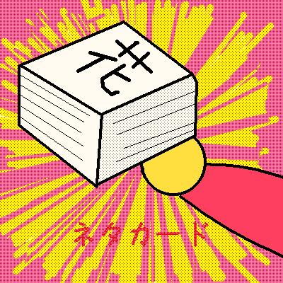 ネタカード