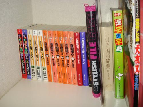 俺様の本棚!?
